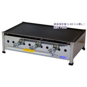 (山下金物鉄板焼き器)プロパンガス用 S-60(トユ無し) グリドル 鉄板寸法 600 x 360 x 7mm 表面黒皮、四方斜めフチ付 (送料無料)|joycooking