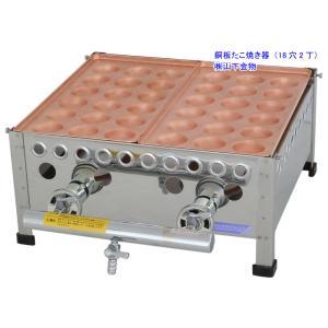 (山下金物銅板たこ焼き器)天然ガス用 18穴2丁(2連) (送料無料) joycooking