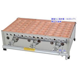 (山下金物銅板たこ焼き器)天然ガス用 18穴3丁(3連) (送料無料) joycooking