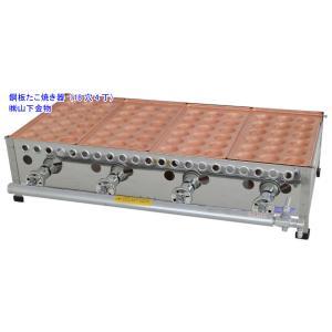 (山下金物銅板たこ焼き器)天然ガス用 18穴4丁(4連) (送料無料) joycooking