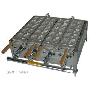 (山下金物業務用ミニミニ鯛焼器)天然ガス用 ミニミニ20匹 (送料無料) joycooking