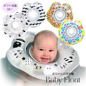 ベビーフロート モノトーン 赤ちゃん お風呂 浮き輪 0歳から 赤ちゃん用 スイマーバ ンド付 出産祝い