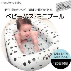 ●ベビーバスがあればママ・パパが安心してお風呂に入れる ●底も含め全ての面がクッション性に優れている...