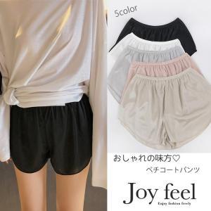 透け感のある、パンツやスカートに。 ルームウエアとしてもおすすめ♪   【サイズ】 FREE(パンツ...