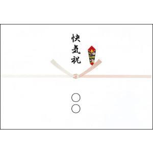紅白 のし紙 五本結切り 快気祝い joyfulgame