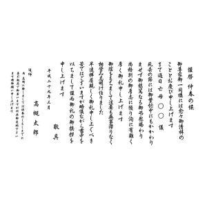 香典返し 挨拶状 仏教 戒名なし 奉書 2017-1 joyfulgame