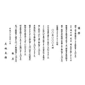 香典返し 挨拶状 仏教 戒名あり 奉書 2017-2 joyfulgame