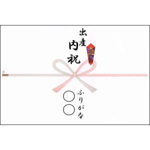 紅白 のし紙 出産内祝い joyfulgame
