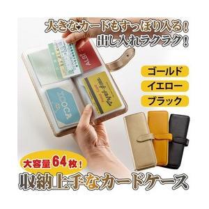 大容量64枚の収納 カードケース 診察券 保険書入れ  ゴールド色 h881|joyfulgame