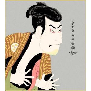 ★大胆なデフォルメで歌舞伎の真髄を描く、写楽の大首絵の代表作。  ★東洲斎写楽:彗星のごとく浮世絵界...