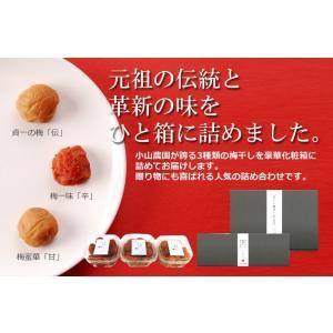 和歌山紀州 みなべ産 梅干し 3種類 各250g お試しセット メーカー直仕入れ|joyfulgame