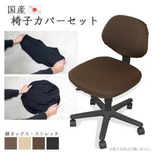 """椅子カバー """"NEO・オックス"""" はスパンゴム仕様でかぶせるだけの簡単脱着式!"""
