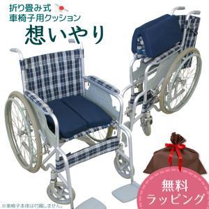 ※こちらの商品に車椅子はついておりません。  車椅子を折りたたんでもクッションをわざわざ取り外す必要...