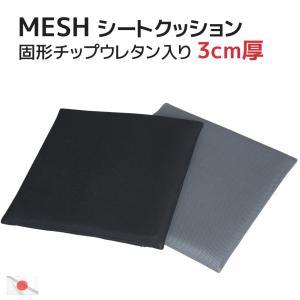 3cm厚の固形チップウレタン入りクッション 『メッシュ』