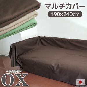 マルチカバー オックス 190x240cm 長方形 タイプはソファーカバーうやベッドカバー、こたつ布団の上掛けに最適です♪【 国産 日本製 】の写真