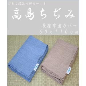 「高島ちぢみ」は琵琶湖の北西に位置する高島市で江戸時代天明の頃より生産されてきました。その伝統はちぢ...