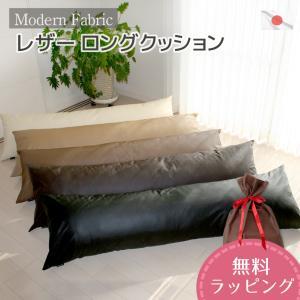 ロングクッション 【Modern Fabric】 合皮レザー 45x150cm カバー脱着式 発送日当日のわた入れ!【抱き枕 抱きまくら おしゃれ  】の写真