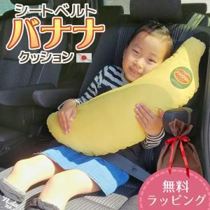 お車専用 シートベルトカバー バナナ 抱き枕 ロングクッション ドライブ カークッション 子供 キッ...