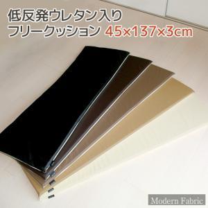 """""""A Simple Leather""""『低反発』フリークッション【Modern Fabric】アイデアひとつで用途は様々♪の写真"""