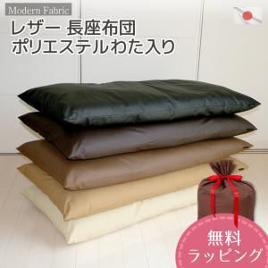 長座布団 ごろ寝マット お昼寝マット 合皮レザー 国産 Modern Fabric 60x120cm...
