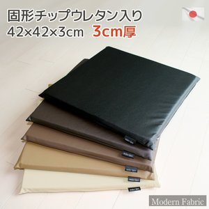 """A Simple Leather"" カバーリング式♪固形状チップウレタンクッション【Modern Fabric】  42x42x3cm"