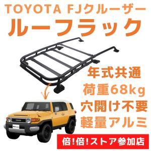 FJクルーザー キャリア ルーフラック トヨタ 年式共通 荷重 68kg レールトップ カーゴ 荷物...