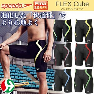 (SD76C03)スピード(Speedo) メンズ 競泳水着 (Fina承認)(FLEX Cube) メンズジャマー|joyfulsports