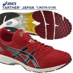 (ランニングシューズ/ユニ)アシックス(ASICS)ターサージャパン(TARTHER JAPAN) TJR076/2390(メンズ/レディース)|joyfulsports
