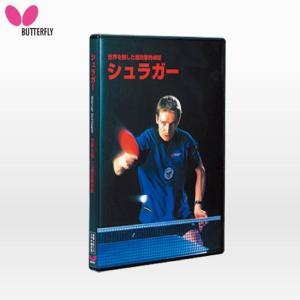 (卓球 DVD)バタフライ(Butterfly) シュラガー 80730(取寄)