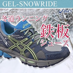(雪上シューズ/ランニングシューズ/レディース)アシックス(ASICS) ゲルスノーライド(GEL-SNOW RIDE /ワイド)TJG018/1167|joyfulsports