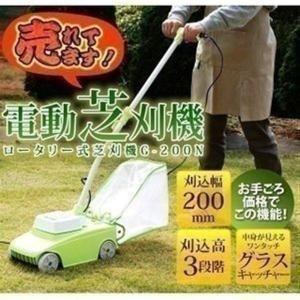 芝刈り機 電動 家庭用 ロータリー式  芝刈機 G-200N 庭 手入れ 芝生 アイリスオーヤマ joylight