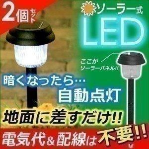 お得な2個セット ガーデンライト ソーラーライト 防犯灯 防犯ライト GSL-P1W 人気|joylight