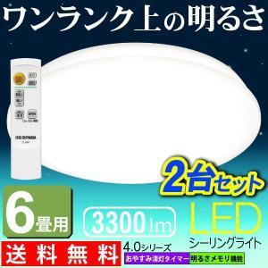 (在庫処分)お得な2台セット LEDシーリングライト 照明 6畳調光 CL6D-4.0 アイリスオーヤマ ★1台あたり3,980円★|joylight