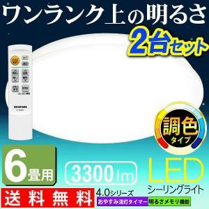 お得な2台セット LEDシーリングライト 照明 天井 6畳調色 CL6DL-4.0 アイリスオーヤマ|joylight