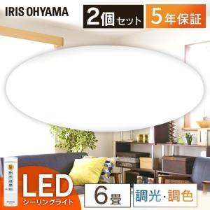 お得な2台セット LEDシーリングライト 照明 6畳 調色 3300lm CL6DL-5.0 アイリスオーヤマ (あすつく)