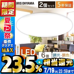 LED シーリングライト 6畳 調光 調色 アイリスオーヤマ 2個セット CL6DL-5.0|joylight