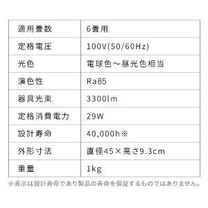LED シーリングライト 6畳 調光 調色 アイリスオーヤマ 2個セット CL6DL-5.0|joylight|13