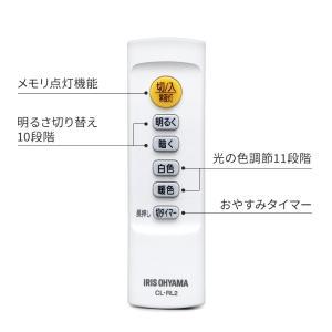 LED シーリングライト 6畳 調光 調色 アイリスオーヤマ 2個セット CL6DL-5.0|joylight|06
