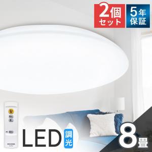 お得な2台セット LEDシーリングライト 照明 8畳 調光 4000lm CL8D-5.0 アイリスオーヤマ