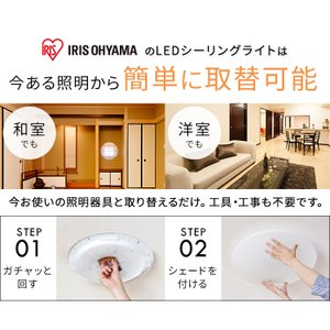 LED シーリングライト 8畳 調光 アイリスオーヤマ 2個セット CL8D-5.0|joylight|02