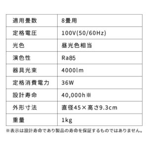 LED シーリングライト 8畳 調光 アイリスオーヤマ 2個セット CL8D-5.0|joylight|12