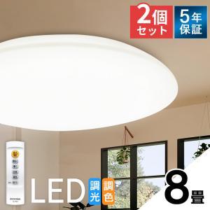 お得な2台セット LEDシーリングライト 照明 8畳 調色 4000lm CL8DL-5.0 アイリスオーヤマ