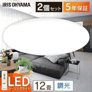 お得な2台セット LEDシーリングライト 照明 12畳 調光 5200lm CL12D-5.0 アイリスオーヤマ