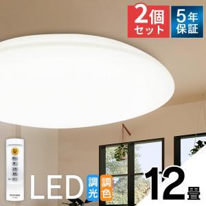 お得な2台セット LEDシーリングライト 照明 12畳 調色 5200lm CL12DL-5.0 アイリスオーヤマ (あすつく)