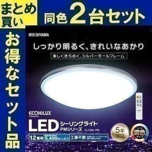 LEDシーリングライト 2個セット おしゃれ 12畳 シーリングライト LED リビング メタルサーキットシリーズ デザインリング 調色 CL12DL-PM アイリスオーヤマ|joylight