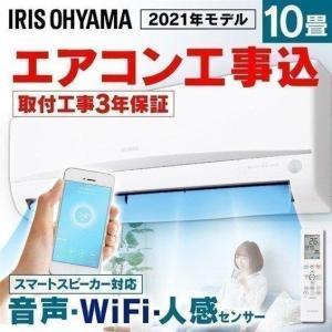 エアコン 10畳 工事費込 暖房 冷房 クーラー 空調 除湿 アイリスオーヤマ 2.8kW Wi-fi 人感センサー IRA-2801W IRA-2801RZ ルームエアコン :予約品 joylight