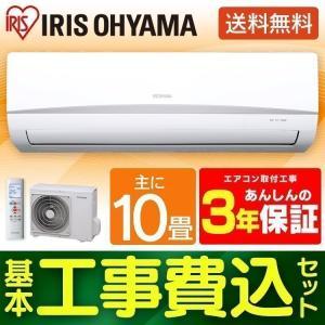 エアコン 10畳  工事費込 暖房 冷房 空調 除湿 アイリスオーヤマ リモコン ルームエアコン  2.8kW スタンダード IRA-2801R IRA-2801RZ :予約品|joylight