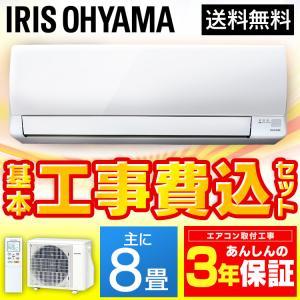 エアコン 8畳  工事費込 暖房 冷房 クーラー リビング 子ども部屋 空調 除湿 ルームエアコン 2.5kW IRA-2502A・IRA-2502AZ アイリスオーヤマ :予約品 joylight