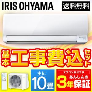 エアコン 10畳  工事費込 暖房 冷房 クーラー リビング 子ども部屋 空調 除湿 ルームエアコン 2.8kW IRA-2802A・IRA-2802AZ アイリスオーヤマ :予約品|joylight