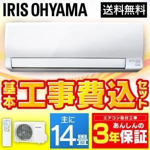 エアコン 14畳  工事費込 暖房 冷房 クーラー リビング 子ども部屋 空調 除湿 ルームエアコン...